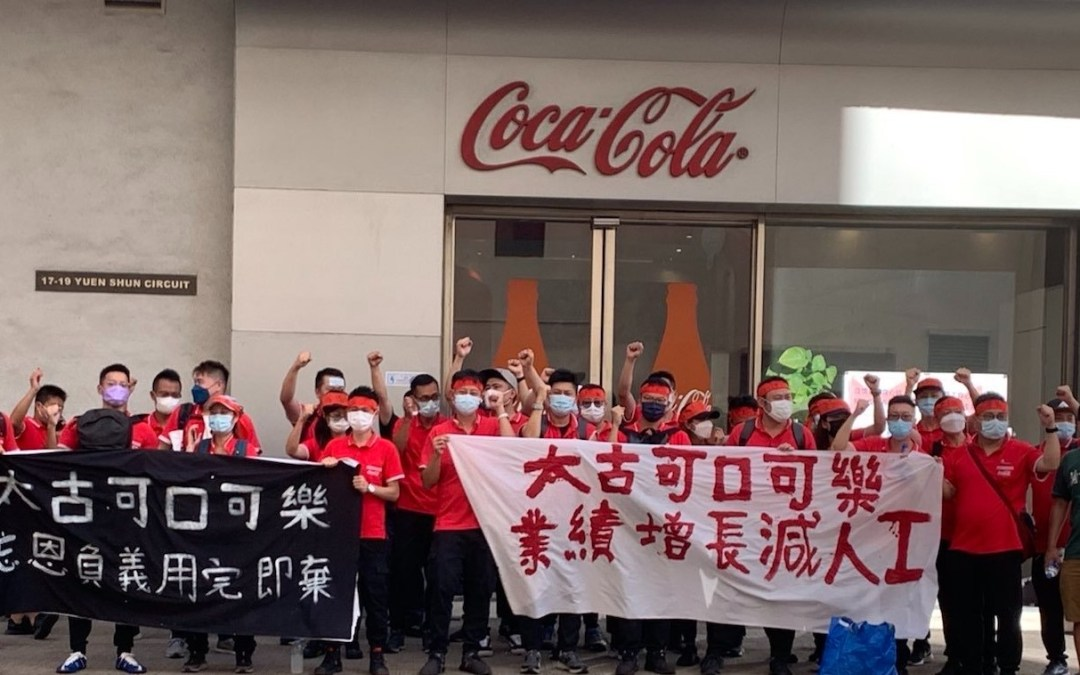"""Coca-Cola workers on strike in Hong Kong – """"Swire Coca-Cola Hong Kong Betrays and Abandons Workers!"""""""