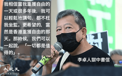 fighting for freedom in Hong Kong from inside and outside the wall: Lee Cheuk Yan's letter from prison