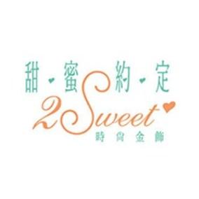 甜蜜約定-logo