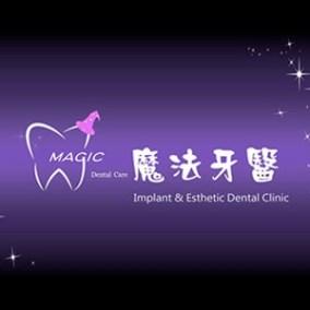 魔法牙醫-logo