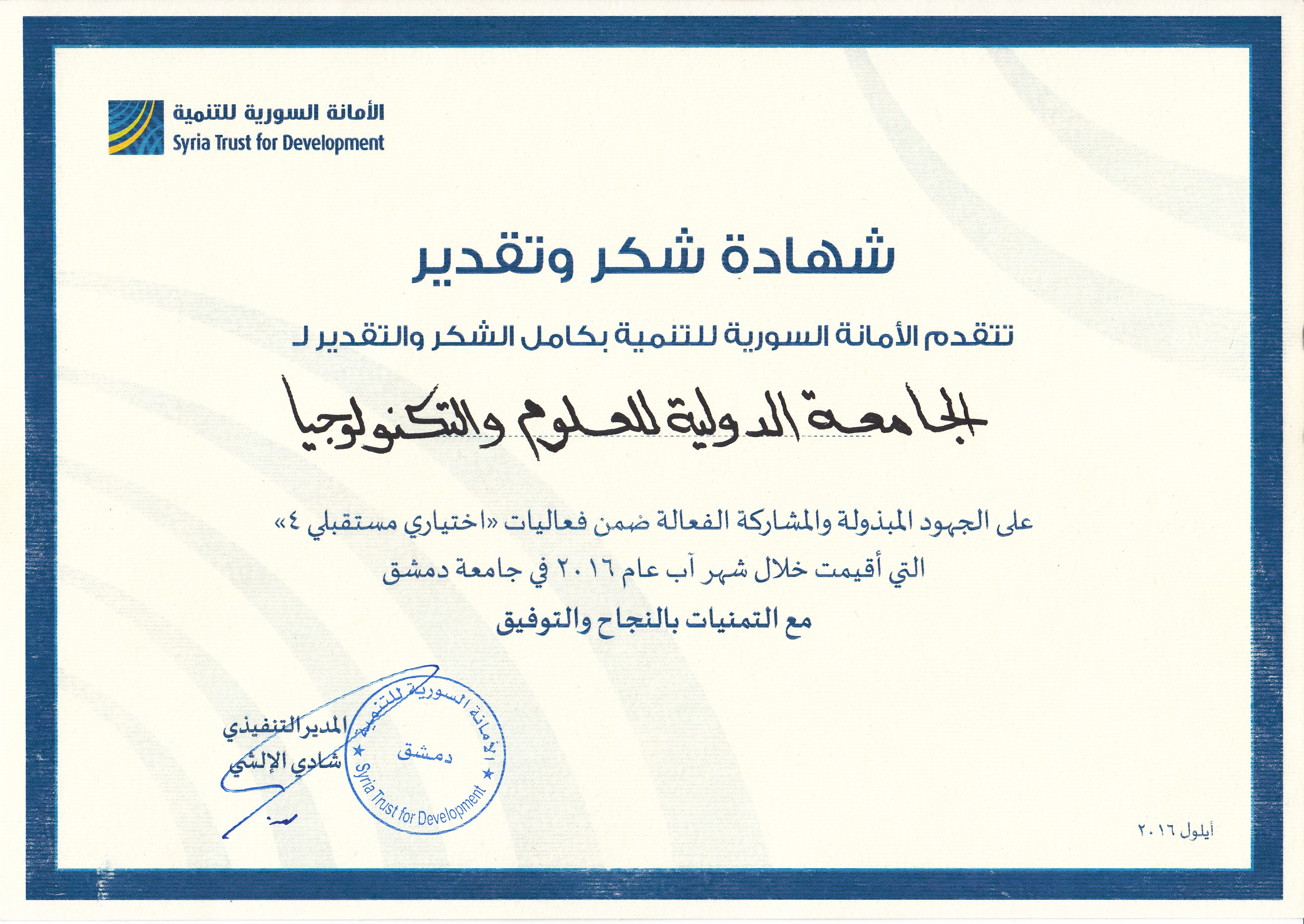 A Certificate Of Thanks Jose Mulinohouse Co