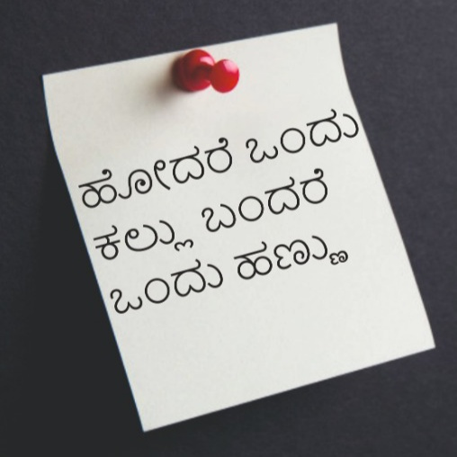 10-kannada-proverbs-i learned-from-my-mother