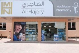 al-hajery