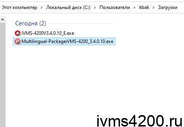 Запуск установки программы IVMS 4200