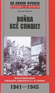 Leonid_Rabichev__Vojna_vse_spishet._Vospominaniya_ofitserasvyazista_31_armii._19
