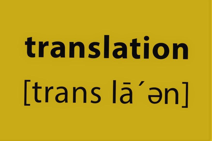 5 ways to improve your Translation skills