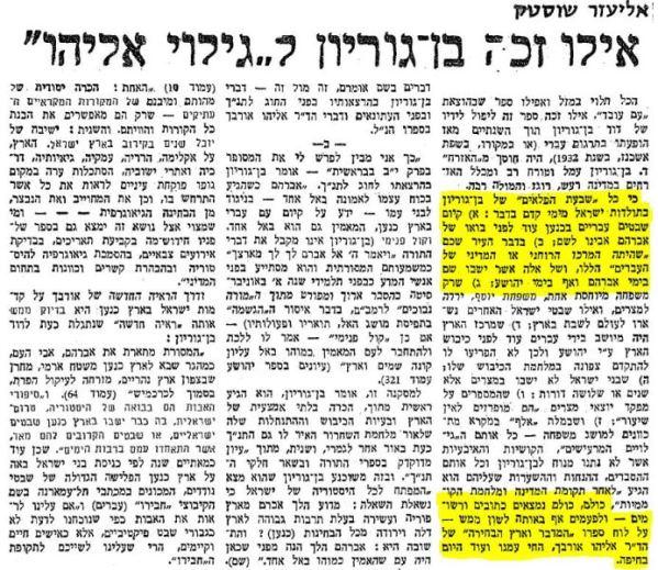 מאמרו של אליעזר שוסטק אודות בן גוריון ואליהו אורבך