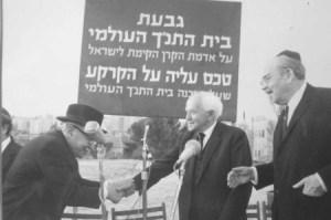 """בן-גוריון בטקס עלייה על הקרקע של בית התנ""""ך העולמי"""