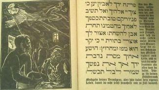 קטע מספר בן סירא, ברלין 1929 - יודאיקה ומחקר (=עברית וגרמנית), בין אור לחושך (ראו בתחריט)