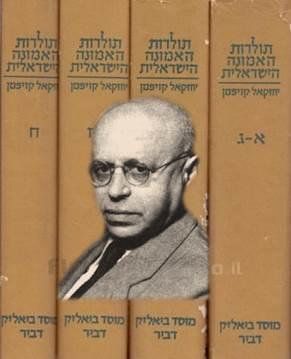 י' קויפמן על רקע מפעלו המונומנטלי - תולדות האמונה הישראלית
