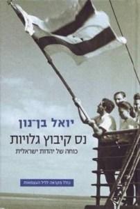 נס קיבוץ גלויות - הרב יואל בן-נון