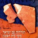על ההיסטוריות של המקרא - חומר קריאה מעט יותר רציני (לחצו למעבר לספר)