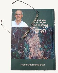 Beinei_Elohim_Veadam_Glasses