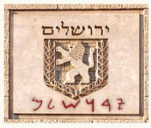 Jerusalem_logo