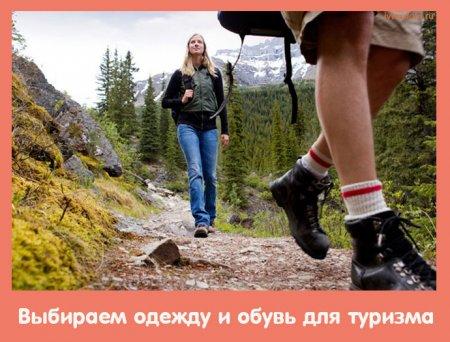 Выбираем одежду и обувь для туризма