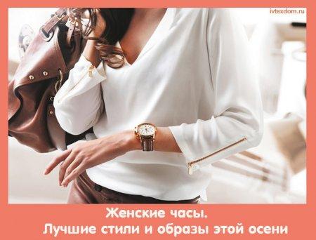 Женские часы. Лучшие стили и образы этой осени