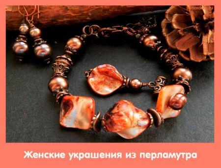 Женские украшения из перламутра