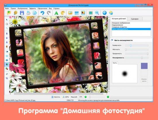 """Обзор программы """"Домашняя фотостудия"""""""