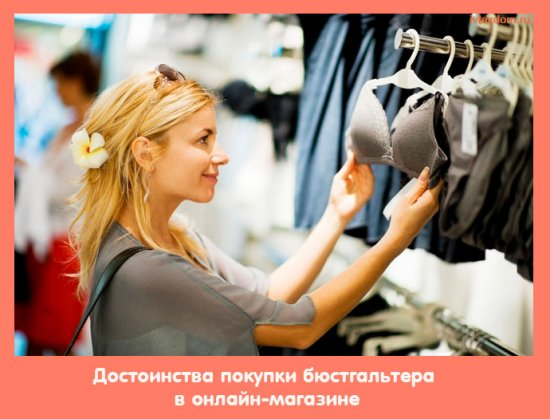 покупки бюстгальтера в онлайн-магазине