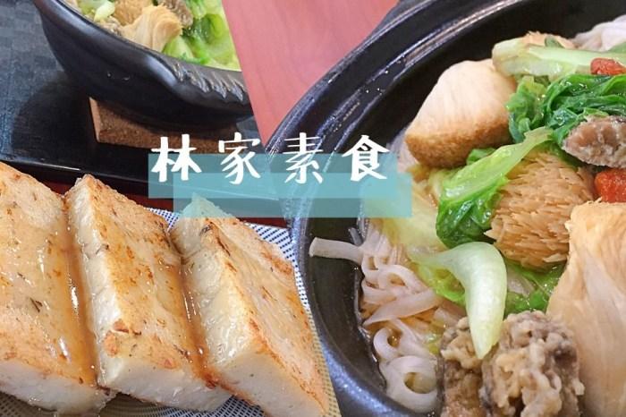林家素食|台南成功大學平價素食推薦,素食港式蘿蔔糕與砂鍋麻油麵線試過就忘不了!