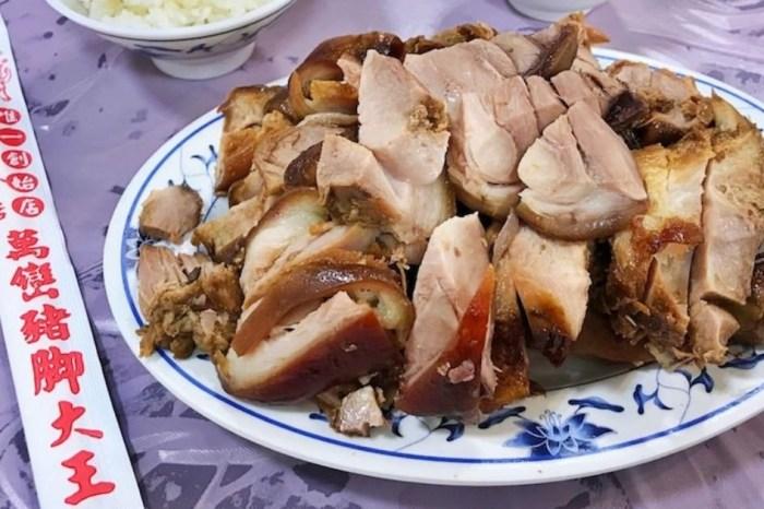海鴻飯店|屏東號稱萬巒豬腳大王的創始店,豬腳滷的軟而不爛,醮上獨門醬更是一絕,但熱炒菜品表現的普通些!