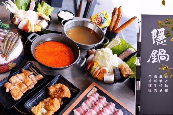 隱鍋 公益店|台中平價鍋物,15種湯底與多種肉品滿足饕客,凌晨宵夜也能嗑火鍋!