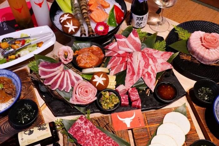 一頭牛日式燒肉 公益路燒肉,慶生聚會約會餐廳推薦,極上雙人套餐