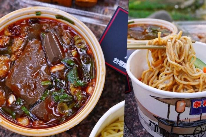 台灣瘋鴨頭 |台中北屯麻辣鴨血配麻辣涼麵、冷滷味,多重口感,吃了很涮嘴!