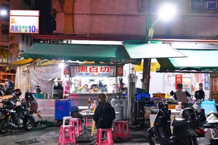 萬家黑白切 |台中北區美食,肉粥、豬油拌飯只要10元銅板,是在地人宵夜的好去處!