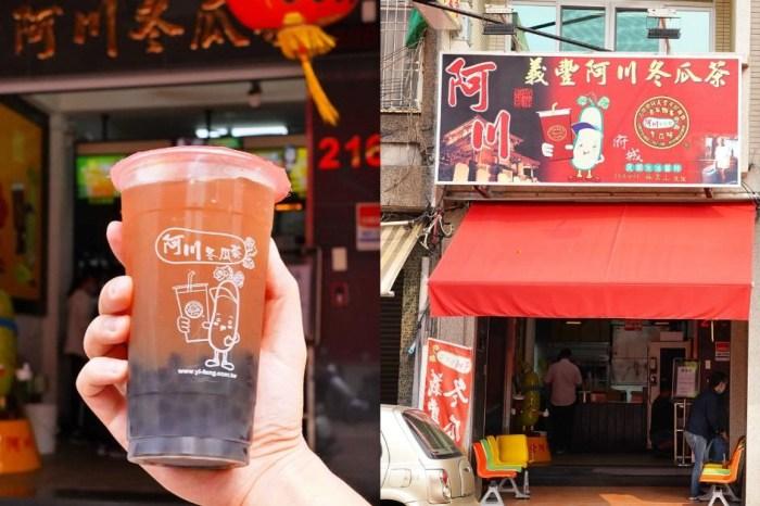 義豐冬瓜茶 |台南赤崁樓美食,古早味冬瓜茶必加Q彈珍珠或地瓜圓,杯杯50元有找!