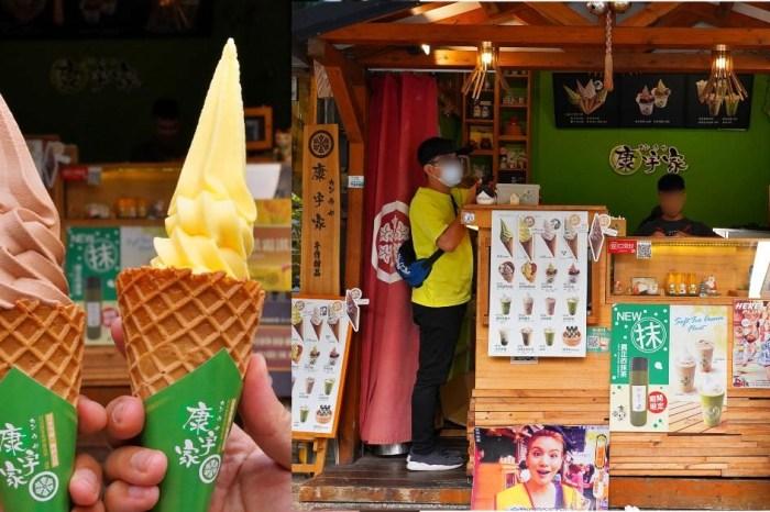康宇家 手作甜品|台南正興街美食,食尚玩家推薦,霜淇淋限時買一送一,芒果口味最消暑!