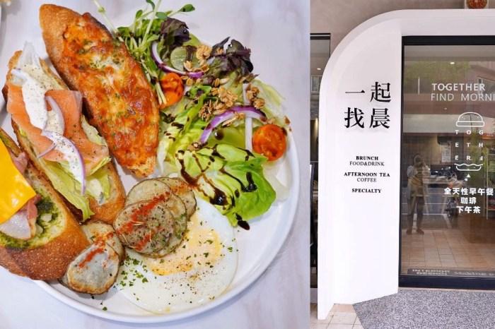 一起找晨山西店  台中北區早午餐,北歐清新風的IG美食店,早餐推薦三種口味的法式吐司!