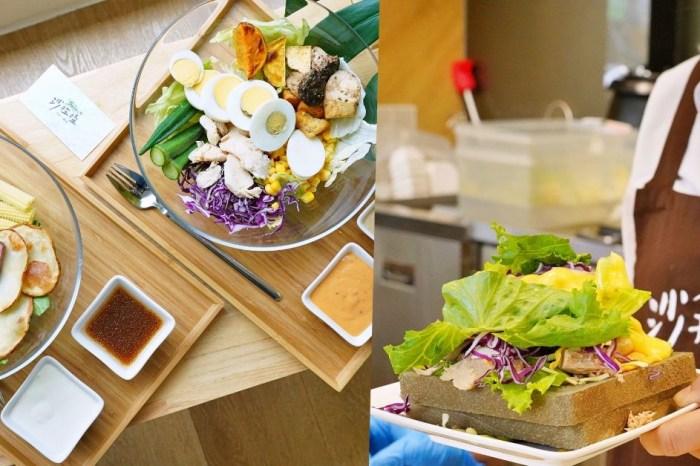 沙拉嗑 |台中西區美食,精明商圈蛋奶素 素食餐廳,輕食低熱量沙拉簡單自由配!