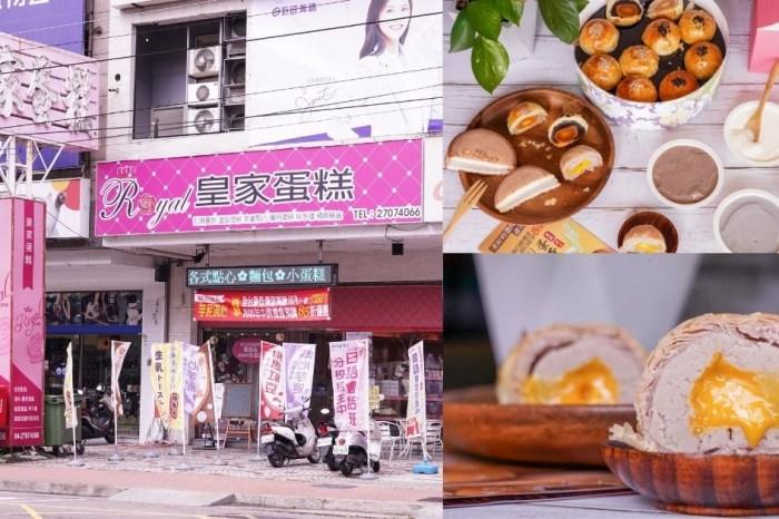 皇家蛋糕逢甲店 |台中30年麵包坊,造型蛋糕、平價麵包、奶酪、生吐司、台中伴手禮盒通通有!