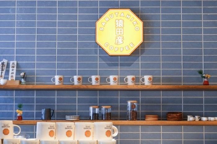 猿田彥咖啡台中園道店 |勤美誠品一樓不限時超質感咖啡廳,供應早午餐、鬆餅和咖啡,但單價稍微高!