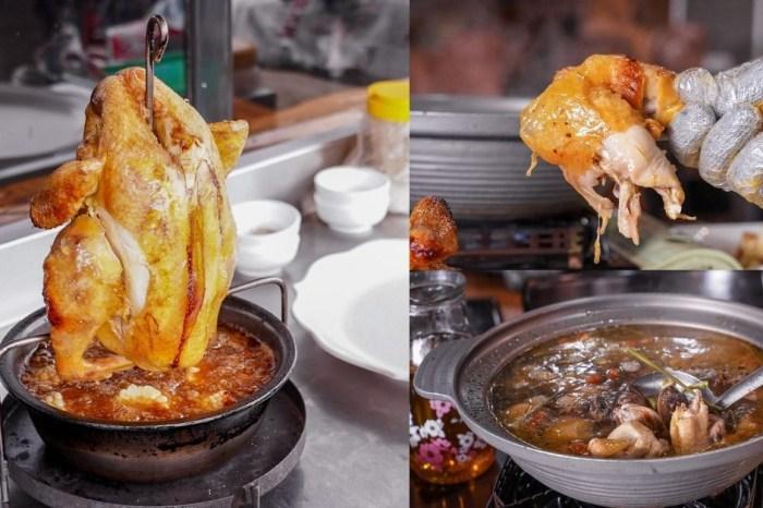 天下奇雞  台中大坑甕缸雞推薦,獨創法國金黃多汁手扒雞,還推出冬季限定的山當歸雞湯!