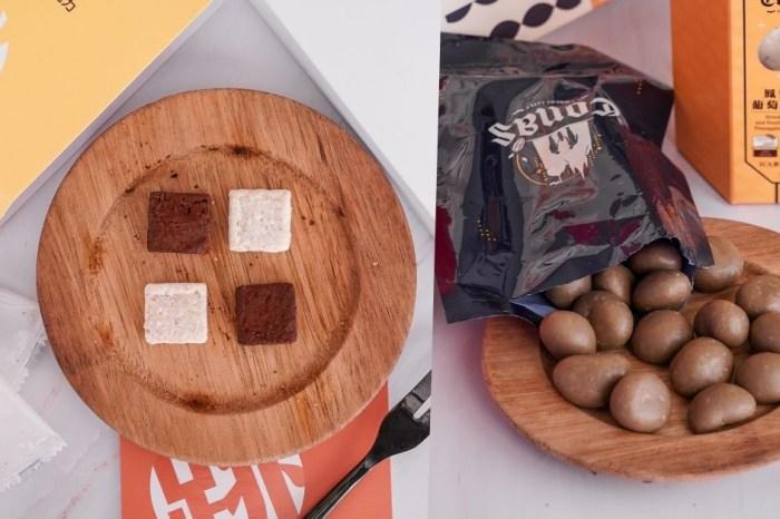 Cona's妮娜巧克力  內行巧克力控激推創意口味!獵奇跳跳糖巧克力,世界金牌結合烏龍、紅玉和鳳梨的「果乾巧克力禮盒」宅配就都吃得到。