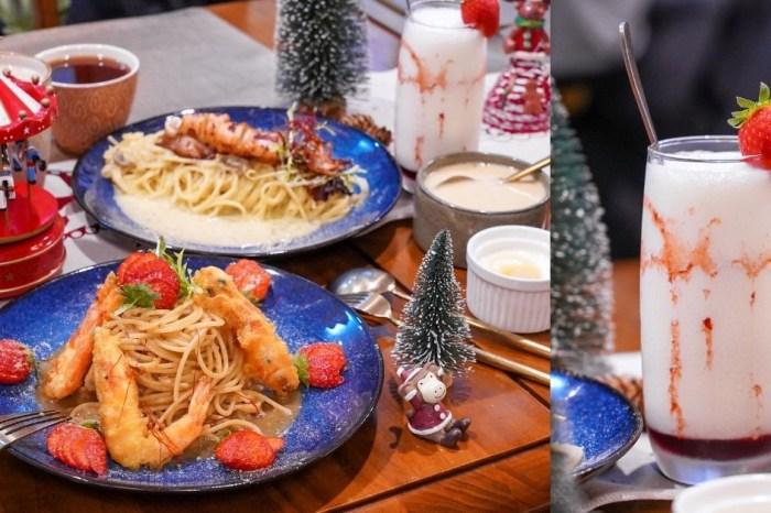 台中一中最美老宅餐廳,谷歌4.3星的好評不斷~季節限定推出草莓義大利麵、絲瓜中卷義大利麵,你們吃過嗎?村口微光