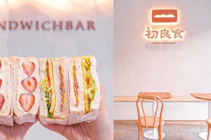 勤美美食新店!藏在台中西區三明治專賣店,只要30元起,激推草莓卡士達、煙燻雞、芋頭麻糬口味!初良食