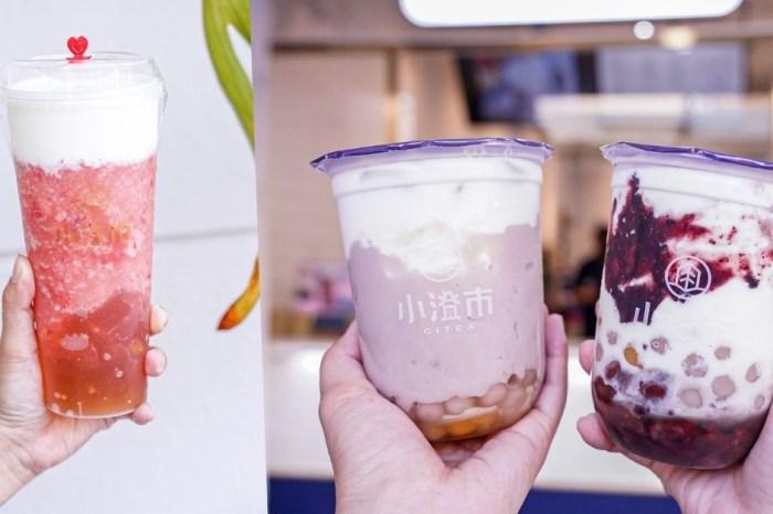 小澄市 |台中精誠路飲料推薦,寒流來襲塩雪草莓芝士奶蓋、紫香芋豆泥強勢登場,不喝不可!
