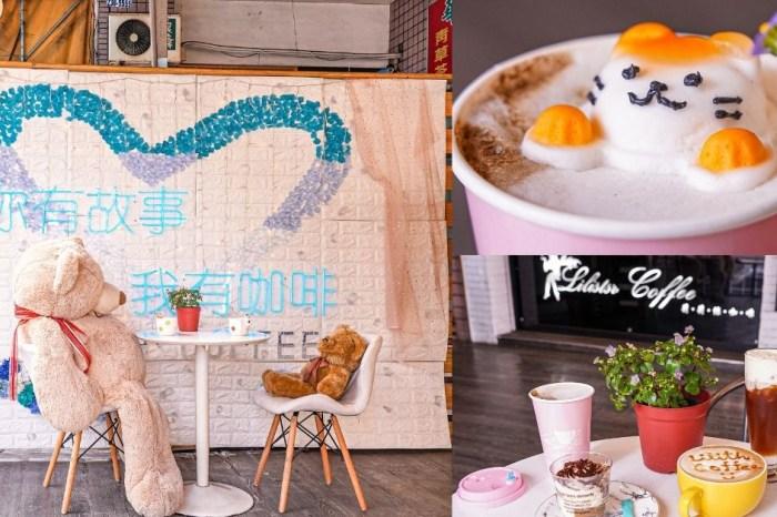莉莉絲咖啡 |咖啡內用幾乎百元有找的台中北屯平價咖啡廳,飲料+甜點都好吃,每週四咖啡第2杯半價哦~