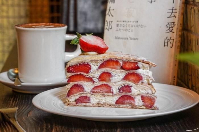 布魯本咖啡Brewband Coffee  大甲隱藏版咖啡廳,招牌甜點必吃內餡爆滿的水果千層蛋糕!