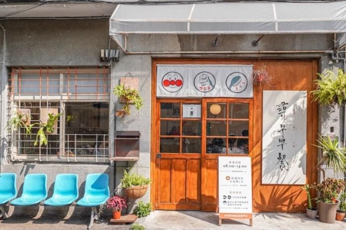 尋早早餐  台南老宅早餐店,日式文青超好拍,早午餐通通百元有找,必點療芋吐司!