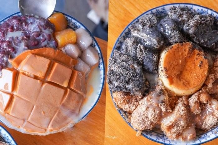 豆腐洋行 |台南杏仁豆腐冰,只要銅板價就有泰奶豆腐、麻吉燒、粉粿、芋圓芋泥用料裝到滿~