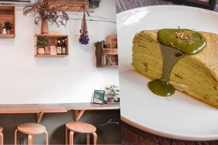 榮華街咖啡 |台中北區老宅咖啡甜點店,小空間零咖逼,還有手作千層蛋糕,隨便點都不踩雷!