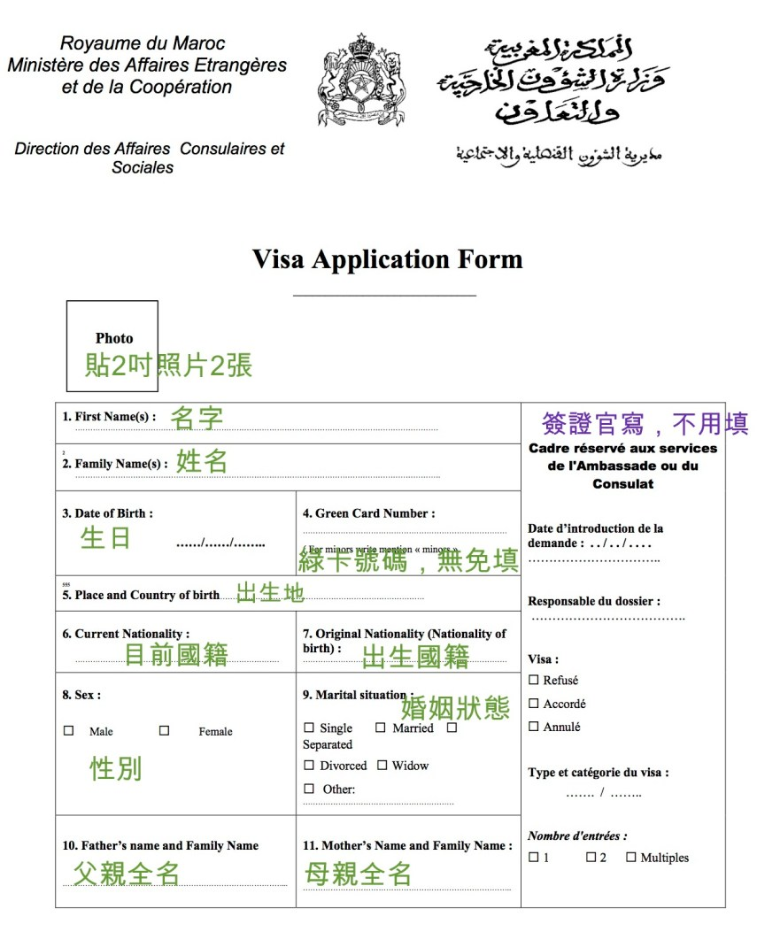 Visa_new_form 摩洛哥1