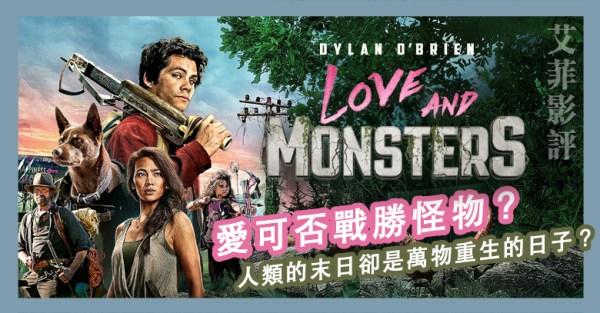 愛與怪物 Love and Monster 影評