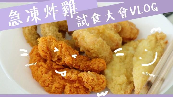 【YOUTUBE系】FOODRELLA急凍炸雞~