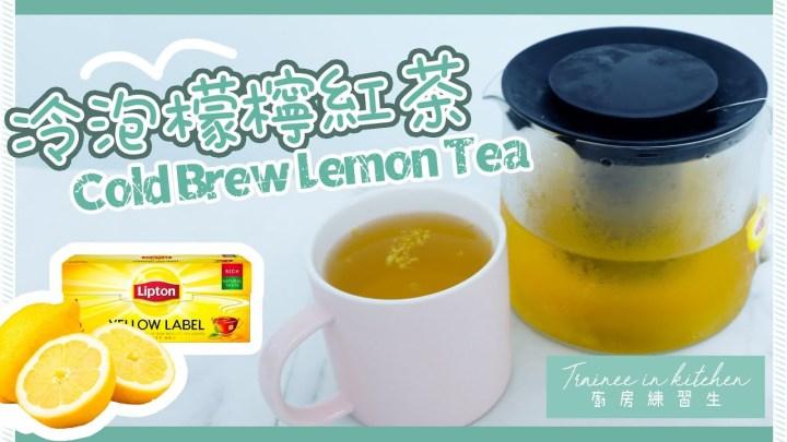 冷泡檸檬紅茶 Cold Brew Lemon Tea | 自家製夏日消暑飲品