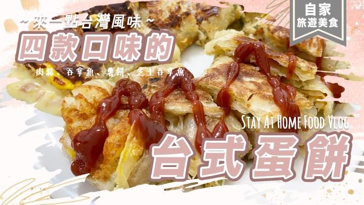 【YOUTUBE系】四款台式蛋餅~| 想念陳根找茶的味道